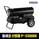 파세코 열풍기 공업용 산업용 히터 온풍기 P-S50000