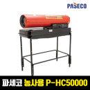 파세코 열풍기 공업용 산업용 히터 온풍기 P-HC50000