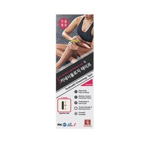 테라헬스 무릎용 근육테이프 / 키네시올로지 테이프