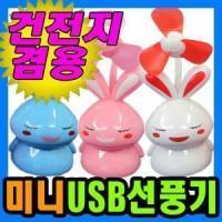 KUP-888 USB선풍기 미니선풍기 탁상용선풍기 휴대용선풍기 캐릭터선풍기 PC용선풍기 팬