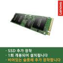 SSD 추가 장착 NVME 256G