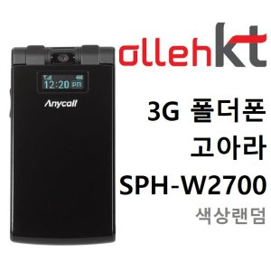 고아라폰/SCH-W2700/3G 폴더폰/학생폰/중고휴대폰 KTF