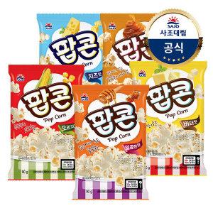 사조대림  사조 팝콘 90g x12개 3종 /전자렌지용/간식