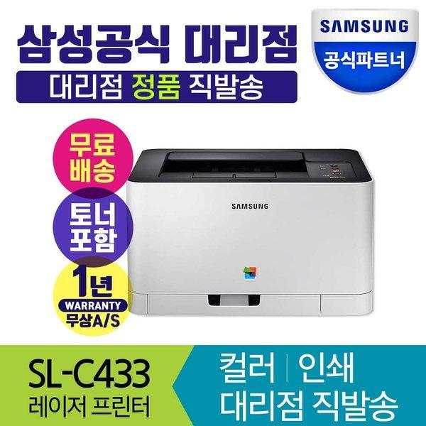 P..SL-C433 삼성컬러레이저프린터기 토너포함 예약판매