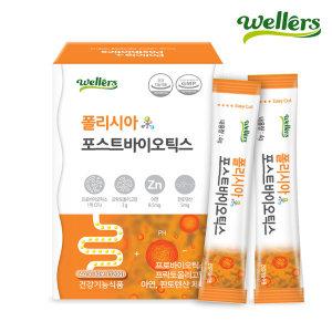 폴리시아 포스트바이오틱스 유산균 1박스 1개월분