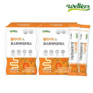 폴리시아 포스트바이오틱스 유산균 2박스 2개월분