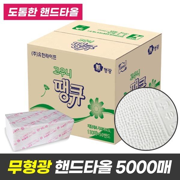 핸드타올/핸드타월/업소용 무형광 A핸드타올 5000매