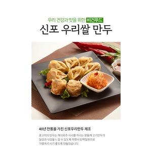 신포우리쌀 비건만두 320gx4/김치만두2+새우만두2