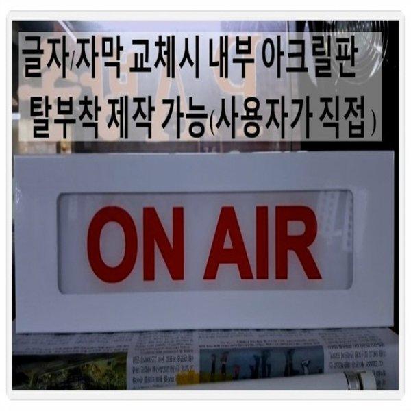 벽부착ON AIR방송중알림표시광고지시판등포함