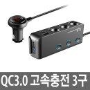 QC3.0 퀵차지 차량용 고속충전기 시거잭 3구 멀티 USB