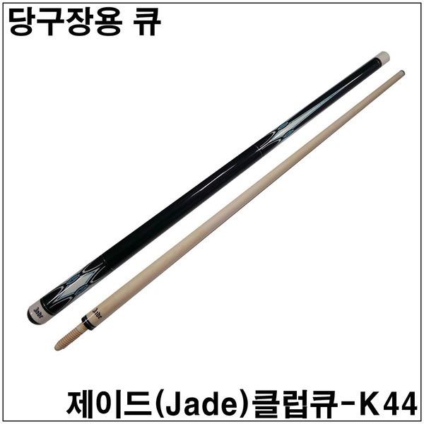 제이드클럽큐-K44/개인큐/4구큐/3구큐/큐대/당구장큐