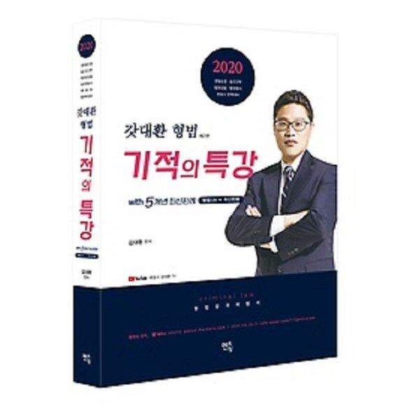 2020 갓대환 형법 기적의 특강 with 5개년 최신판례    /(김대환/상세설명참조바람)