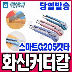 화신 스마트 G205 캇타 커터칼 사무용칼