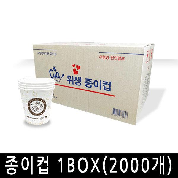 무형광 프리미엄 일회용 종이컵 2000개 무료배송