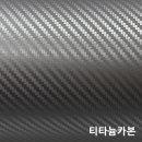 티타늄카본 랩핑시트 자동차 드레스업시트지 폭1520mm