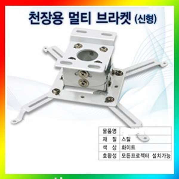 빔프로젝터 브라켓 만능멀티 천정고정용 마운트