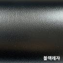 블랙레자 랩핑시트 자동차 드레스업 시트지 폭1520mm