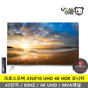 433UF10 UHD4K HDR 43인치 전문가용 모니터