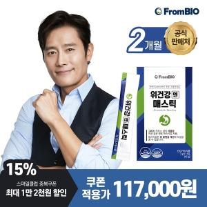 프롬바이오 위건강엔 매스틱 15포x4박스/2개월