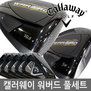 2019 캘러웨이 워버드6 풀세트 10개 클럽만_남/병행
