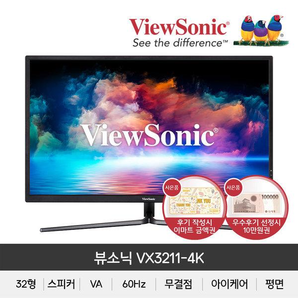 뷰소닉 VX3211-4K-MHD UHD 리얼 4K HDR 무결점 예약