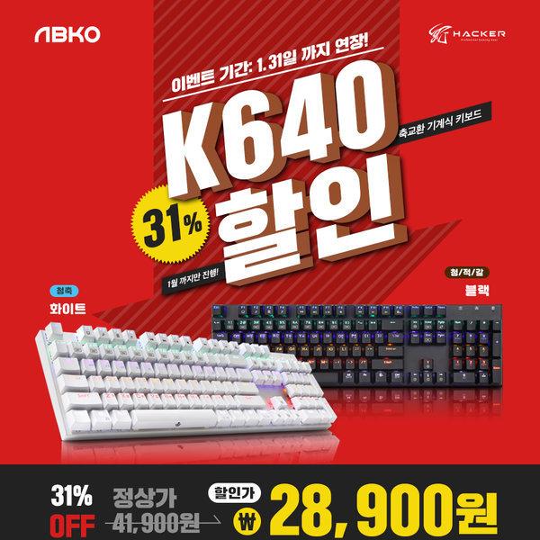 앱코 K640 LED 게이밍 기계식 키보드 블랙청축 ㅡ