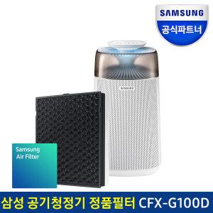 인증점 삼성 공기청정기 정품필터 CFX-G100D
