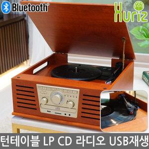 HR-TS100 올인원 블루투스 LP 턴테이블 CD 라디오 AUX