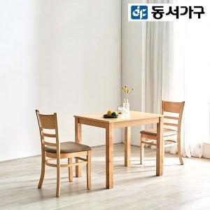 단독최저가   NATURAL CARBIN 2인 식탁 세트 (테이블1EA + 의자2EA) DF902526