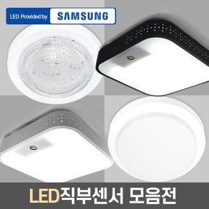 LED직부등 등기구 조명 LED뉴크리스탈직부등15W(HS)