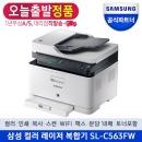SL-C563FW 팩스 컬러레이저복합기 프린터 (토너포함)