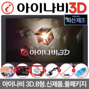 아이나비 3D AN900i 네비게이션 8인치거치대+DMB안테나