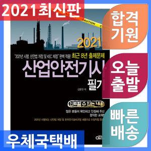 동일출판사 산업안전기사 필기 - 최근 8년 출제문제 2021