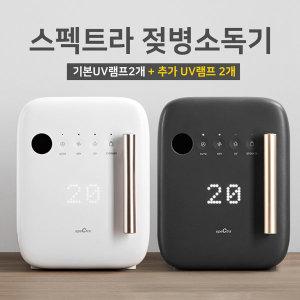 젖병소독기 / 그레이 + UV램프2개