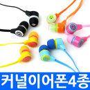 커널형 이어폰 고급형 귀속형 칼국수줄 스마트폰가능