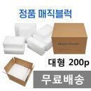 매직스폰지 매직폼 블럭 청소폼 /매직블록(대형)200P