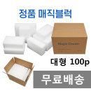 매직블럭 욕실 주방 청소 크리너 /매직블록(대형)100P