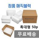 매직블럭 욕실 주방 청소 크리너 /매직블록(특대형)50P