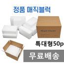 매직스폰지 매직폼 블럭 청소폼 /매직블록(특대형)100P