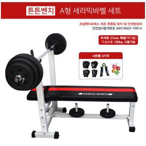 벤치프레스 세트 튼튼세라믹70kg가격 40~90kg 옵션구매