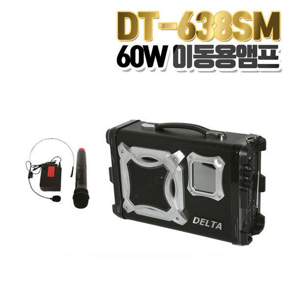 60W 이동식앰프 스피커 DT-638SM/핸드마이크 가방포함