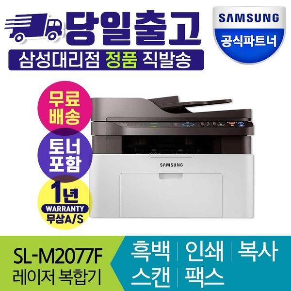 P..SL-M2077F 삼성레이저복합기 팩스 토너포함