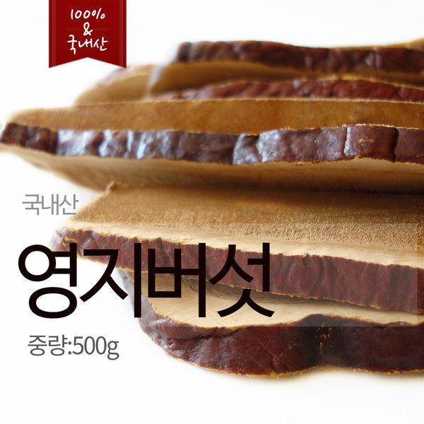 국산 영지버섯 500g (절단 제품)