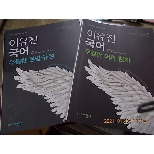 2019 이유진 국어 : 우월한 어휘 한자 + 우월한 문법 규정    /(두권/하단참조)