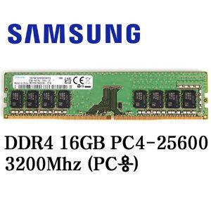 데스크탑용 DDR4 16GB PC4-25600 (3200Mhz) 개별포장