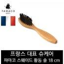 파마코 슈케어 스웨이드 황동솔 18cm FB15 스웨이드솔
