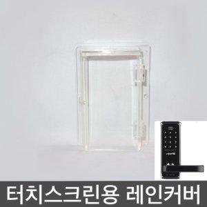 레인커버 도어락레인커버/터치스크린용