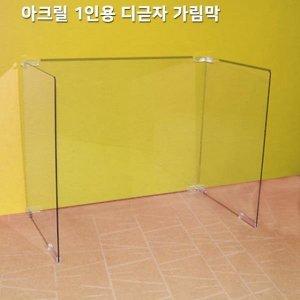 아크릴 가림막 1인용 디귿자 칸막이 비막차단 파티션