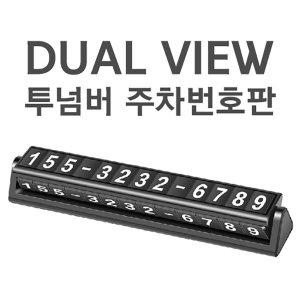 나오미 듀얼 넘버 주차번호판 (색상랜덤) 번호숨김