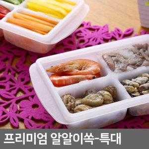 알알이쏙 특대 4구 이유식 재료 보관 육수 보관 냉동